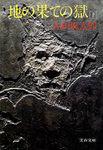 地の果ての獄(下)-電子書籍