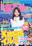 関西冬Walker2016-電子書籍
