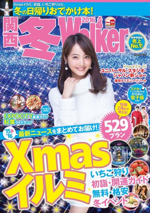 関西冬Walker2016-電子書籍-拡大画像