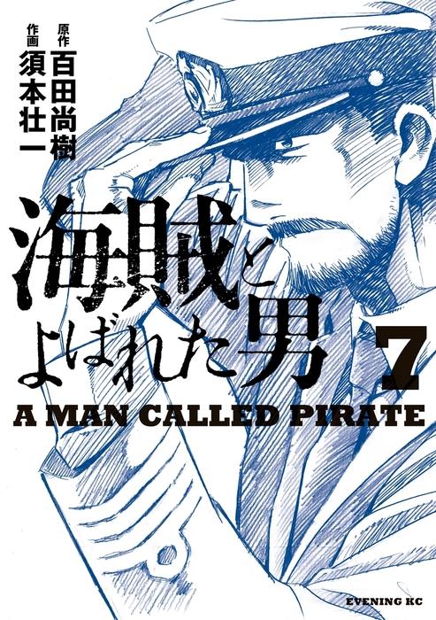 海賊とよばれた男(7)拡大写真