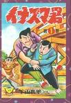 イナズマ君 (1)-電子書籍