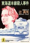 東海道本線殺人事件-電子書籍