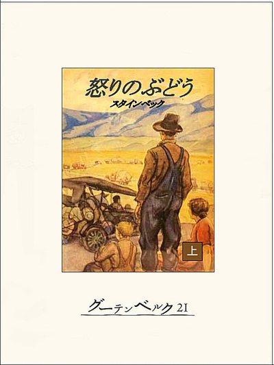 怒りのぶどう(上)-電子書籍