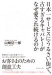 日本一サービスにうるさい街で、古すぎるキャバレーがなぜ愛され続けるのか-電子書籍