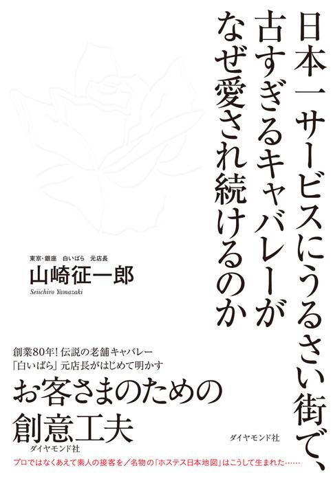 日本一サービスにうるさい街で、古すぎるキャバレーがなぜ愛され続けるのか拡大写真