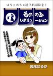 もののふ☆レボリューション-電子書籍