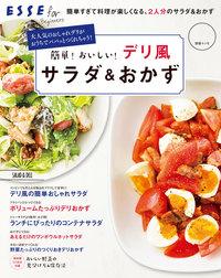 簡単!おいしい!デリ風サラダ&おかず-電子書籍