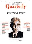 ダイヤモンドクォータリー(2017年特別編集号) CEOアジェンダ2017-電子書籍