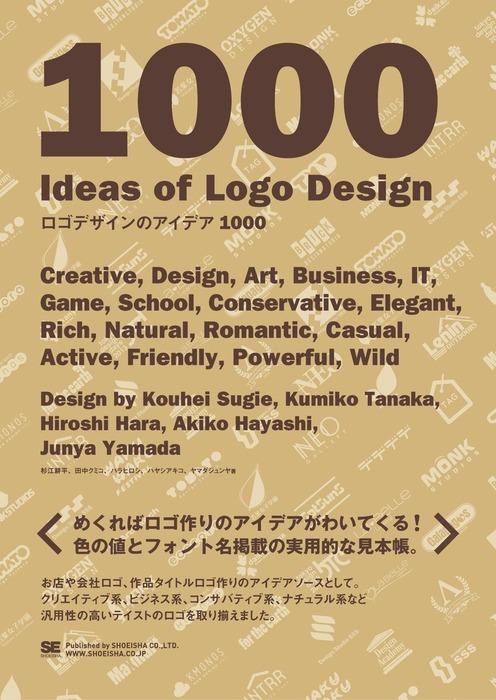 ロゴデザインのアイデア1000拡大写真