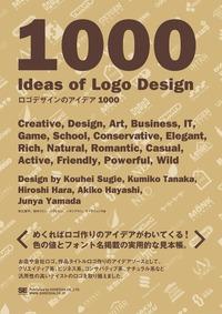 ロゴデザインのアイデア1000-電子書籍