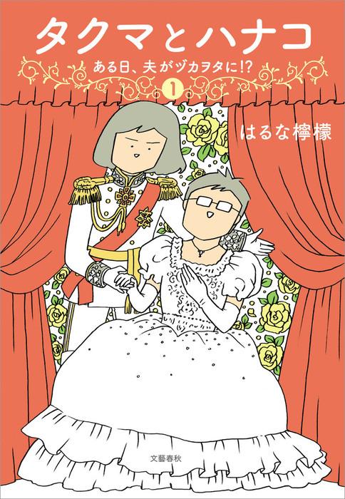 タクマとハナコ(1) ある日、夫がヅカヲタに!?拡大写真