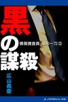情報捜査員・尾形一刀(2) 黒の謀殺-電子書籍