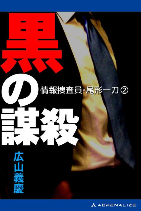 情報捜査員・尾形一刀(2) 黒の謀殺拡大写真