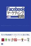 Facebookマーケティング戦略-電子書籍