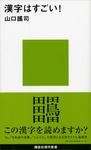漢字はすごい!-電子書籍