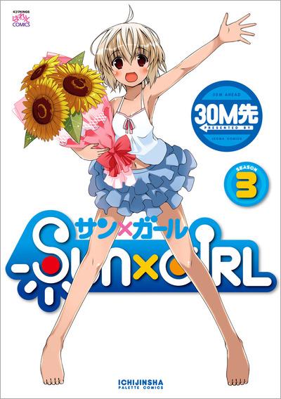SUN×GIRL: 3-電子書籍