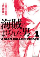 海賊とよばれた男(イブニング)