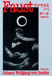 ファウスト(一)-電子書籍
