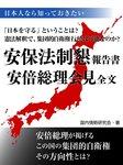 日本人なら知っておきたい安保法制懇安倍総理会見全文-電子書籍
