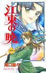 江東の暁 1-電子書籍