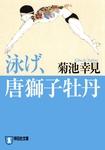 泳げ、唐獅子牡丹-電子書籍