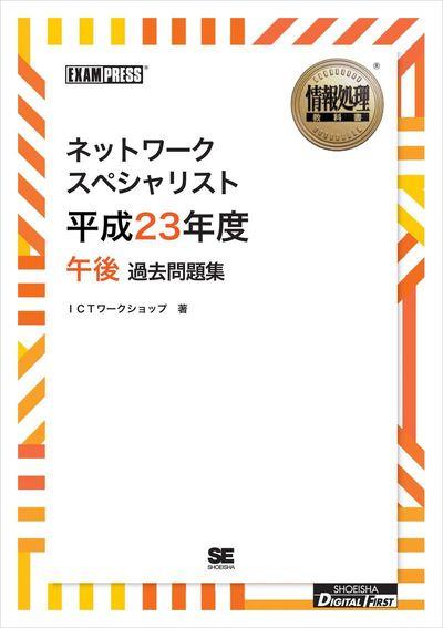 [ワイド版]情報処理教科書 ネットワークスペシャリスト 平成23年度 午後 過去問題集-電子書籍