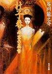 杜子春・南京の基督-電子書籍