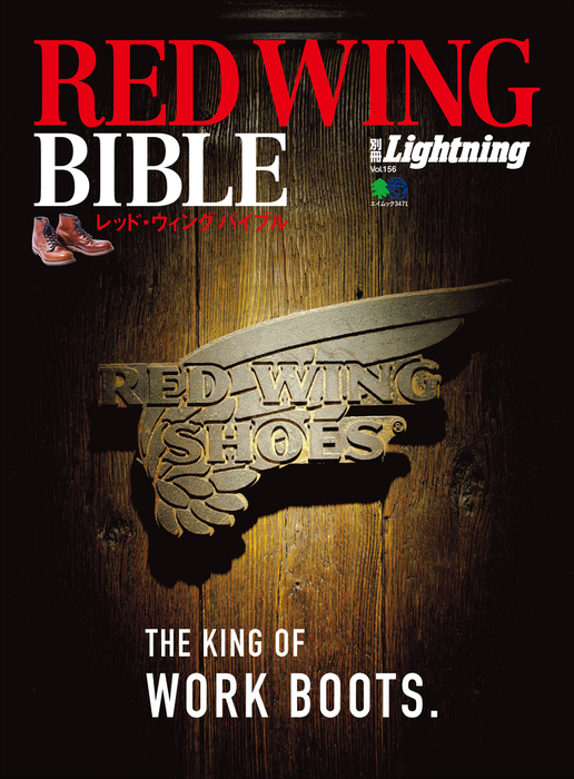 別冊Lightning Vol.156 RED WING BIBLE拡大写真