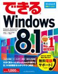 できるWindows 8.1-電子書籍