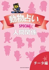動物占いSPECIAL 人間関係【分冊版 チータ】-電子書籍