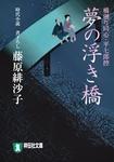 夢の浮き橋―橋廻り同心・平七郎控-電子書籍