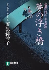 夢の浮き橋―橋廻り同心・平七郎控
