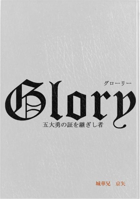 Glory-電子書籍-拡大画像