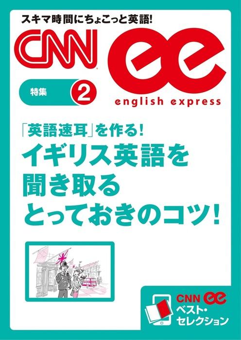 [音声DL付き]英語速耳を作る! イギリス英語を聞き取るとっておきのコツ!(CNNee ベスト・セレクション 特集2)拡大写真