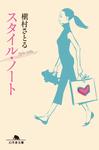 スタイル・ノート-電子書籍