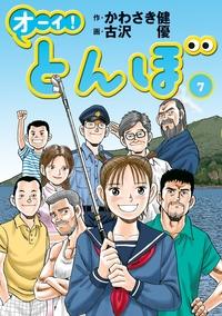オーイ! とんぼ 第7巻