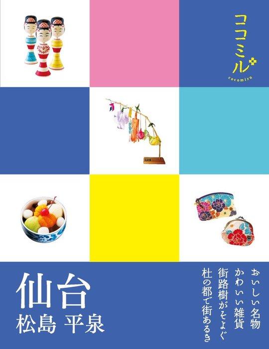 ココミル 仙台 松島 平泉(2017年版)拡大写真