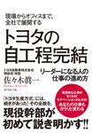 トヨタの自工程完結-電子書籍