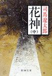 花神(中)-電子書籍