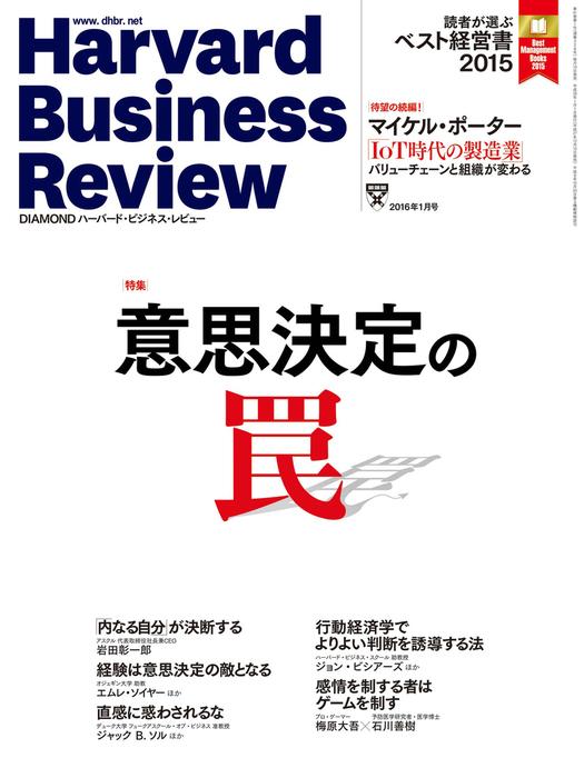 DIAMONDハーバード・ビジネス・レビュー 16年1月号-電子書籍-拡大画像