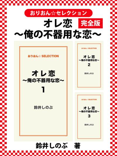 オレ恋~俺の不器用な恋~ 完全版-電子書籍