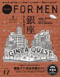 Hanako FOR MEN vol.17 銀座たしなみブック。-電子書籍