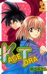 KAGETORA(3)-電子書籍