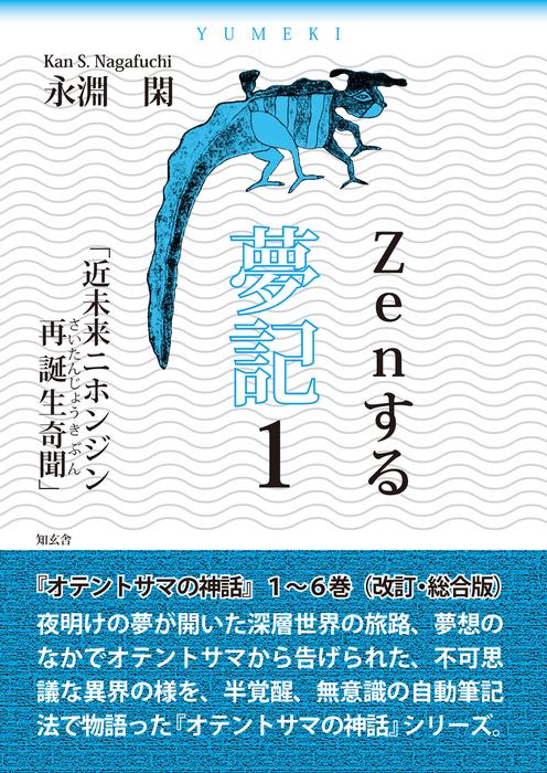Zenする 夢記1「近未来ニホンジン再誕生奇聞」――オテントサマの神話第1~6巻(改訂・総合版)拡大写真