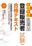【完全攻略】医薬品「登録販売者試験」合格テキスト 第6版-電子書籍