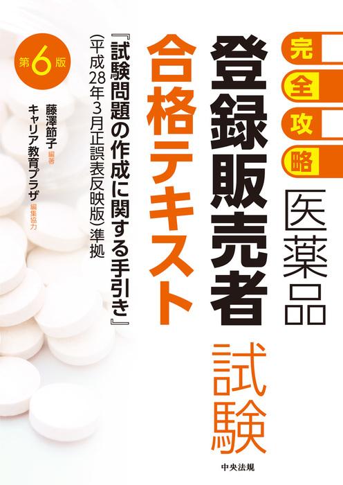 【完全攻略】医薬品「登録販売者試験」合格テキスト 第6版拡大写真