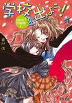 学校を出よう!(6) VAMPIRE SYNDROME-電子書籍
