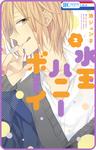 【プチララ】水玉ハニーボーイ story08-電子書籍