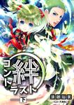 絆コントラスト(下巻)-電子書籍