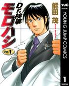 「Dr.検事モロハシ(ヤングジャンプコミックスDIGITAL)」シリーズ